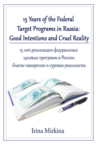 15 Years of the Federal Target Programs in Russia: Good Intentions and Cruel Reality Irina Mirkina