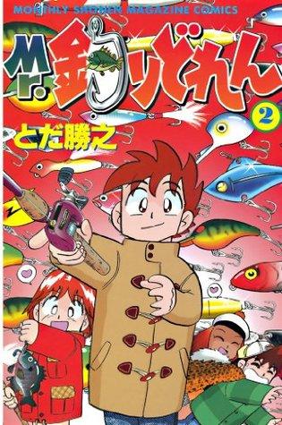 Mr.釣りどれん(2)  by  とだ勝之