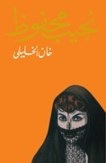 خان الخليلي [Khan El-Khalili]  by  Naguib Mahfouz