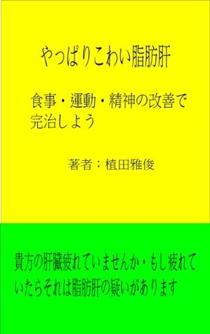 Fatty liver scary after all  by  MasatoshiUeda