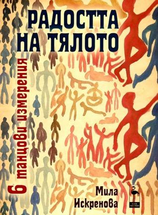 Радостта на тялото - 6 танцови измерения Мила Искренова