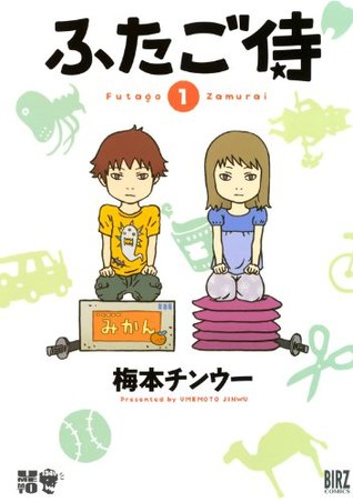 ふたご侍 (1) (バーズコミックス)  by  梅本チンウー