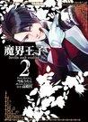 魔界王子 devils and realist 2 [Makai Ouji by Madoka Takadono