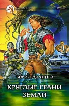 Круглые грани Земли Борис Долинго