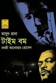টাইম বম (Masud Rana, #429) Qazi Anwar Hussain