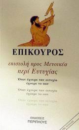 Eπιστολή προς Mενοικέα περί Ευτυχίας  by  Epicurus
