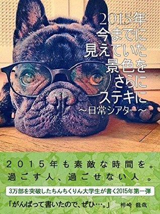 2015nen imamadeni mieteita kesikiwo sarani sutekini: nitijoutheator  by  Kakizaki Ryuya