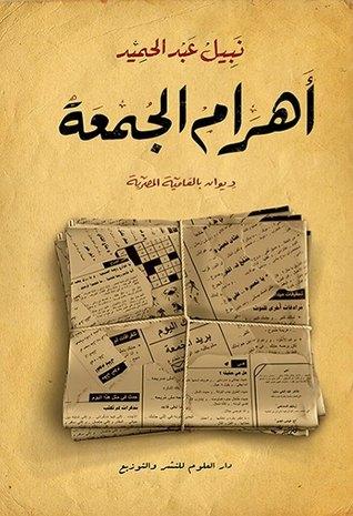 أهرام الجمعة by Nabil Abd El Hamed — Reviews, Discussion ...: https://www.goodreads.com/book/show/24575961
