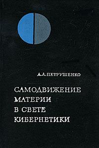 Самодвижение материи в свете кибернетики  by  Леонид Петрушенко