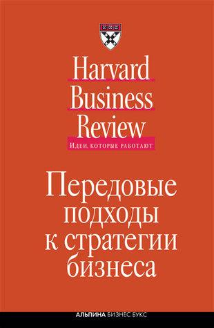 Передовые подходы к стратегии бизнеса  by  Michael E. Porter