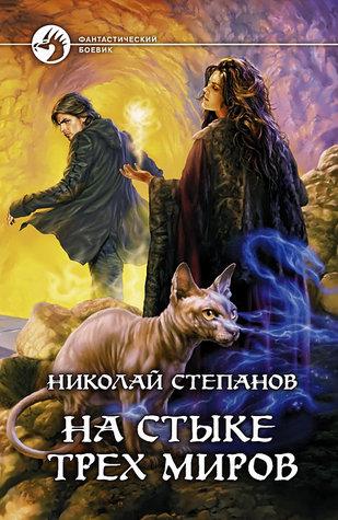 На стыке трех миров  by  Николай Степанов
