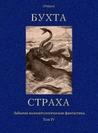 Бухта страха: Забытая палеонтологическая фантастика. Том IV (Polaris: Путешествия, приключения, фантастика. Вып. XVI)