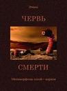 Червь смерти: Метаморфозы олгой-хорхоя (Polaris: Путешествия, приключения, фантастика. Вып. LI)
