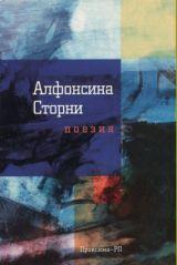 Поезия Alfonsina Storni
