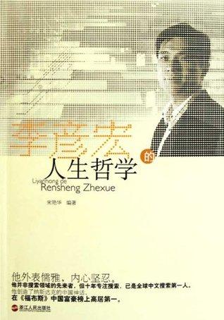 Li YanHong s philosophy of life Song YanHua
