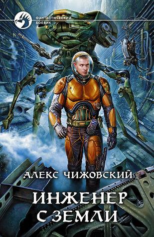 Инженер с Земли  by  Алексей Константинович Чижовский