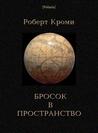 Бросок в пространство (Polaris: Путешествия, приключения, фантастика. Вып. ХVII)