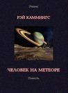 Человек на метеоре (Polaris: Путешествия, приключения, фантастика. Вып. XII)