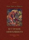 В стране минувшего (Затерянные миры. Том I) (Polaris: Путешествия, приключения, фантастика. Вып. XIX)