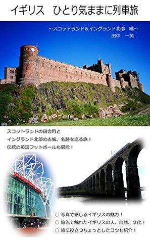 train trip to Scotland Northern England  by  tanaka ichiei