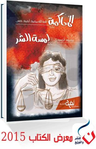 لمسة الشر محمود الجعيدي