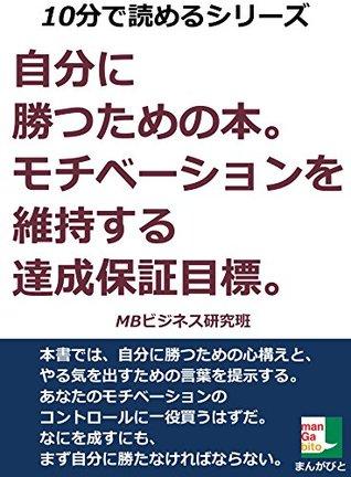 jibunnnikatutamenohonnmotibe-syonnwoijisurutasseihosyoumokuhyou juppunndeyomerusiri-zu  by  mangabito