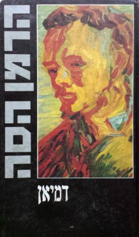 דמיאן: סיפור נעוריו של אמיל סינקלר Hermann Hesse