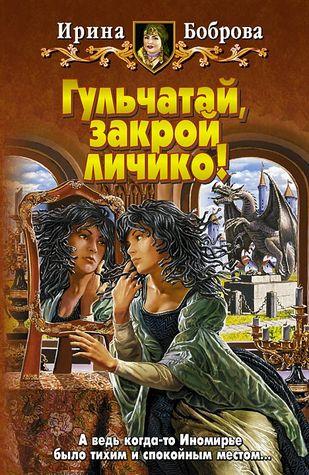 Гульчатай, закрой личико!  by  Ирина Боброва