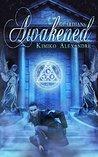 Guardians: Awakened (Pantheon #1)