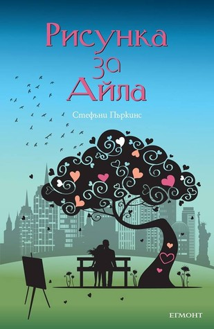 Рисунка за Айла (Anna and the French Kiss, #3)