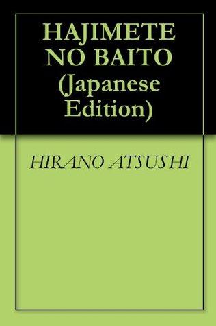 HAJIMETE NO BAITO  by  HIRANO ATSUSHI
