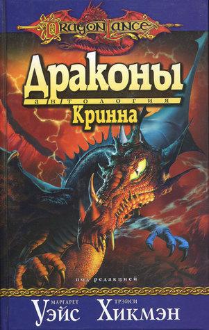 Драконы Кринна (Dragonlance: Антология драконов, #1) Margaret Weis
