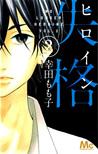 Heroine Shikkaku vol.2 by Momoko Kouda