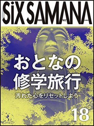 SIXSAMANA 18th Orientation at the center of Japan  by  Kowloon Kurosawa