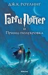 Гарри Поттер и Принц-полукровка (Harry Potter #6)