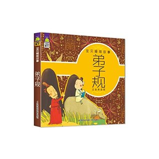 Bedtime Stories--Standards for Students宝贝睡前故事-弟子规  by  Yu Feiyu 余非鱼