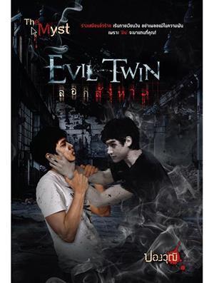 Evil Twin ลอกสังหาร (The Myst, #3) ปองวุฒิ