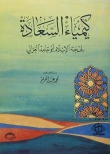 كتاب : كيمياء السعادة للإمام الغزالي 8856901