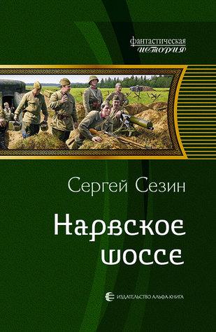 Нарвское шоссе Сергей Сезин