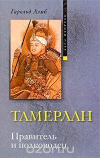 Тамерлан. Правитель и полководец  by  Harold Lamb