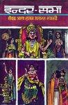 Inder Sabha