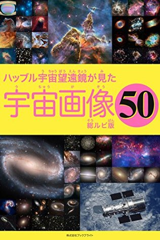 50 pictures from Hubble Space Telescope with furigana  by  Noriaki Okamoto