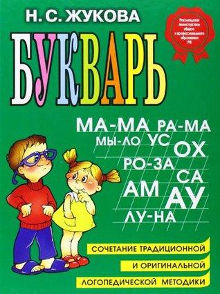 Bukvar  by  Zhukova N.