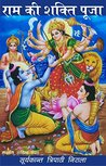 राम की शक्ति पूजा (Hindi Poetry): Ram Ki Shakti Pooja (hindi poetry)