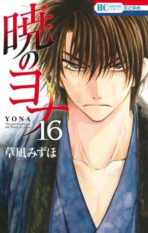 暁のヨナ 16 [Akatsuki no Yona 16]