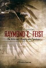 Το νύχι του ασημένιου γερακιού (Το Κονκλάβιο των σκιών, #1)  by  Raymond E. Feist