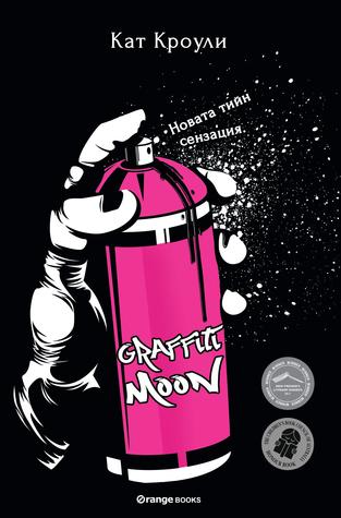 "ревю - ""Graffiti Moon"" (ревю) 25207374"