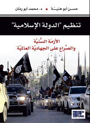 تنظيم الدولة الإسلامية :الأزمة السنية والصراع على الجهادية العالمية حسن محمود أبوهنية