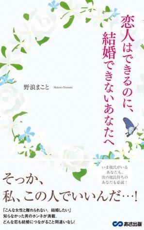 Koibitohadekirunonikekkondekinaianatahe asasyuppandenshisyoseki  by  Makoto Nonami