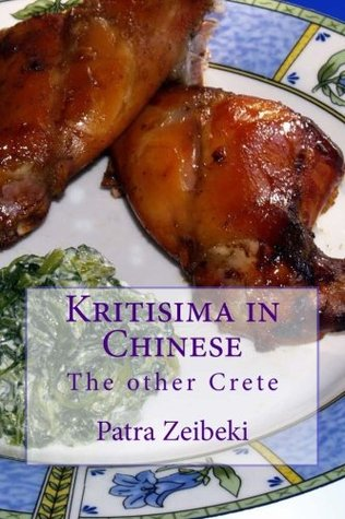 Kritisima in Chinese by Patra Zeibeki